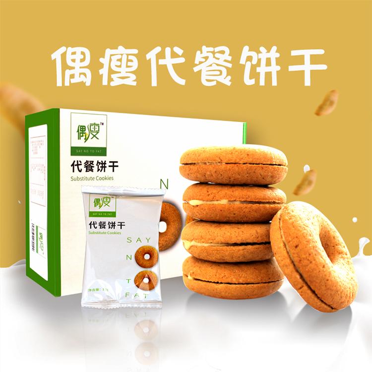 偶瘦代餐饼干――山东一诺食品有限公司现面向全国募集区域合伙人