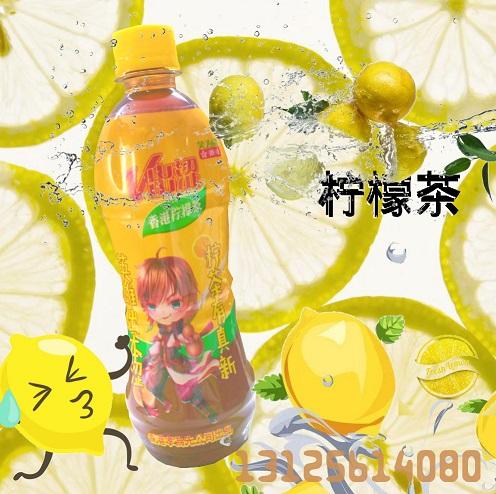 香港柠檬茶