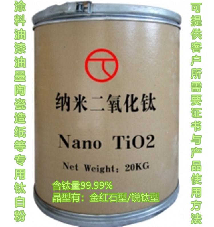 厂家直销纳米二氧化钛自洁玻璃陶瓷涂料专用功能性添加剂