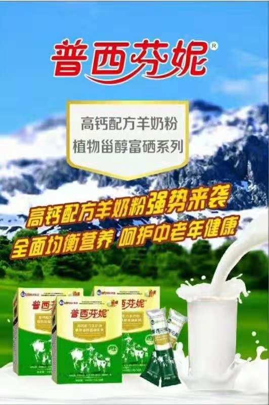 羊奶粉厂家承接OEM代加工