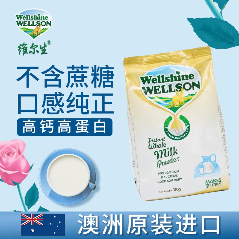 澳大利亚原装进口全脂奶粉 脱脂奶粉 学生奶粉
