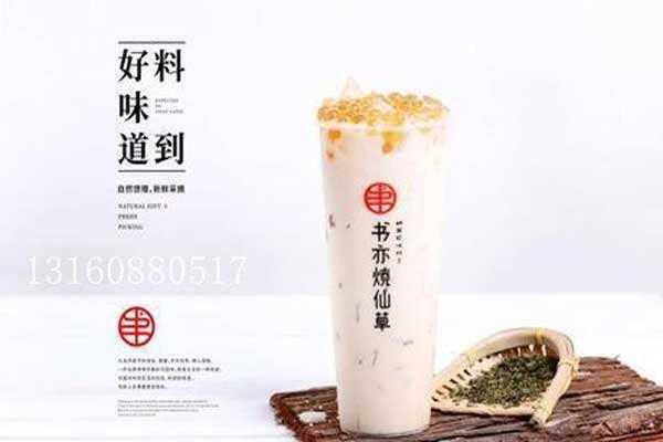成都书亦烧仙草加盟总部告诉你奶茶加盟有哪些坑!