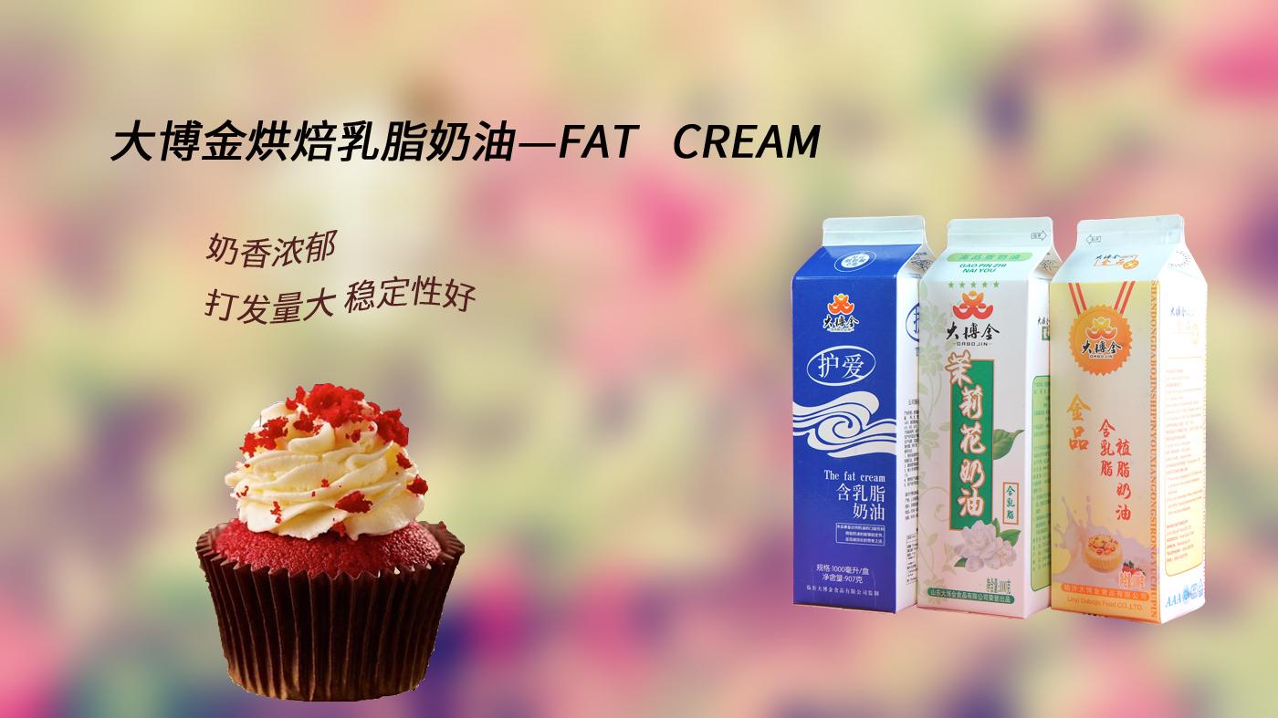 浙江奶油招商 蛋糕裱花泡芙面包家用商�I1L12盒 山�|金品28乳脂奶油