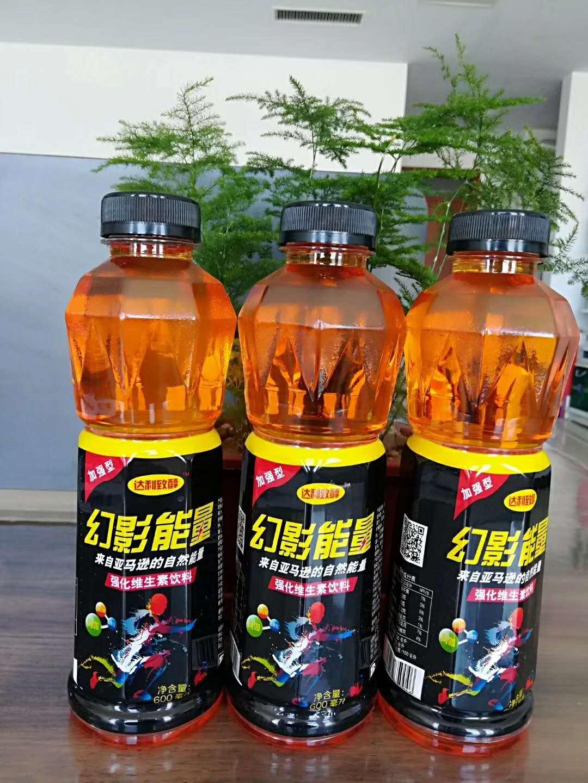 幻影能量强化维生素饮料