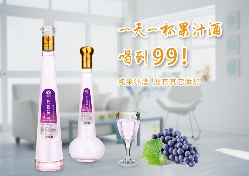 新零售的鲜榨果汁酒