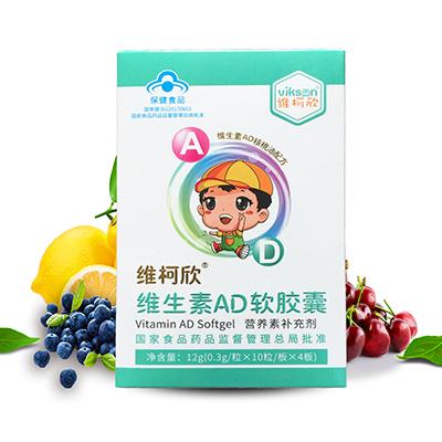 维柯欣®维生素AD软胶囊全国招商