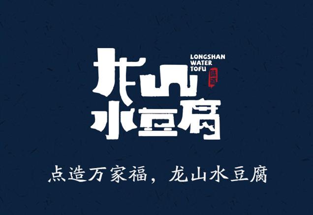 【龙山水豆腐】章丘龙山水豆腐豆花素食项目加盟