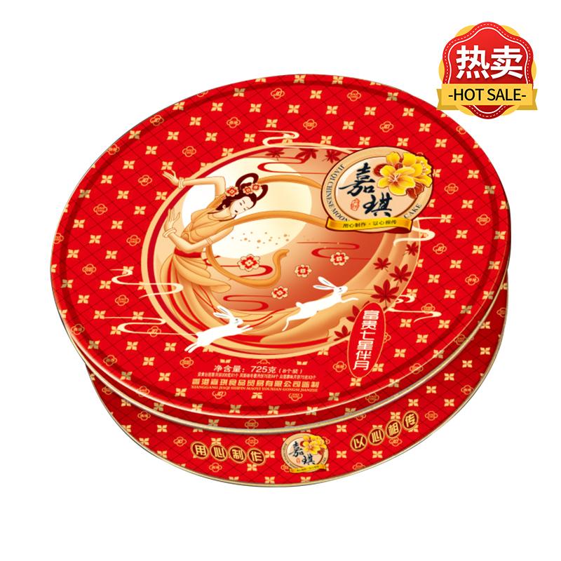 嘉琪富贵七星伴月(铁盒)725克/8个饼 中秋节日福利