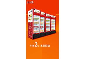 广东中启食品有限公司仕力嘉冰箱投放