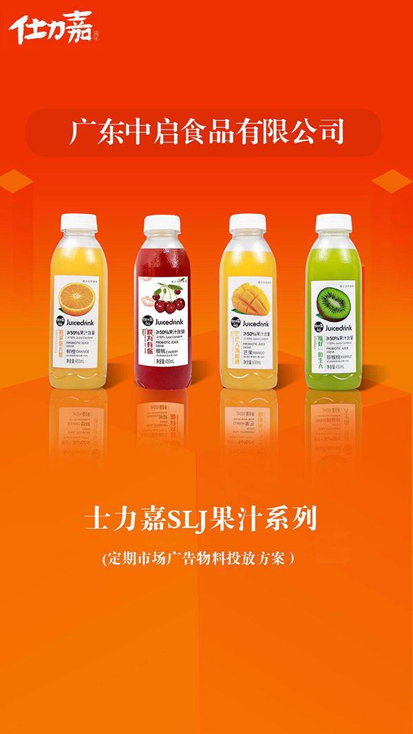 广东中启乐虎体育乐虎仕力嘉定期市场广告物料投放