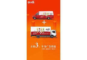 广东中启食品有限公司仕力嘉车身广告投放