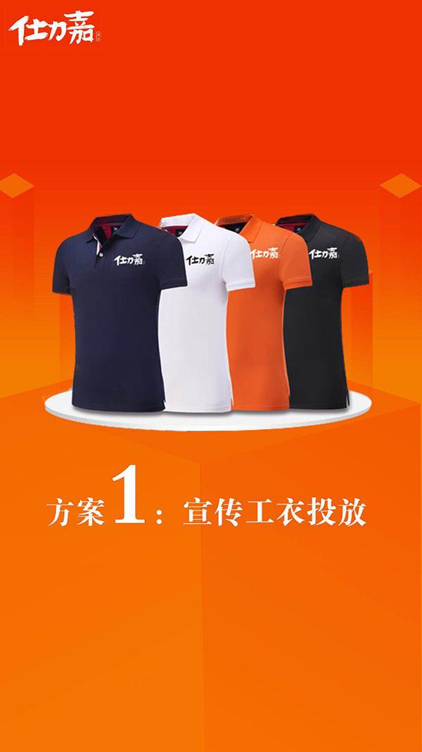 广东中启乐虎体育乐虎仕力嘉宣传工衣投放