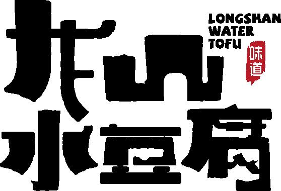 【��山味道】章丘特色��山水豆腐素食系列生�r豆制品�目加盟