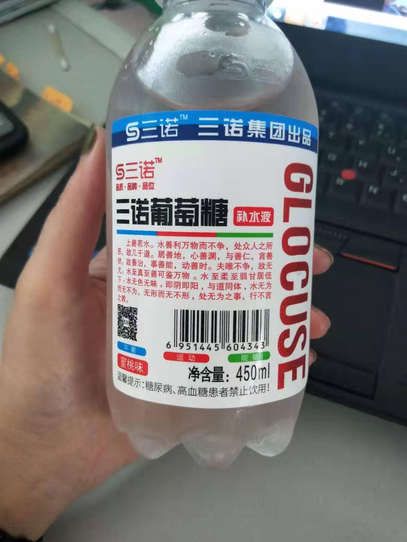 喝酒必备三诺葡萄糖补水液