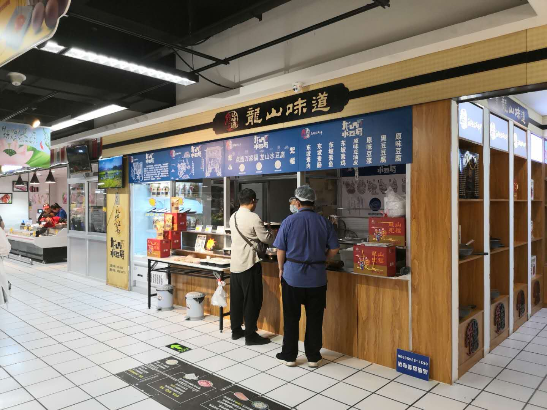 章丘龙山水豆腐项目加盟 夫妻创业的首选