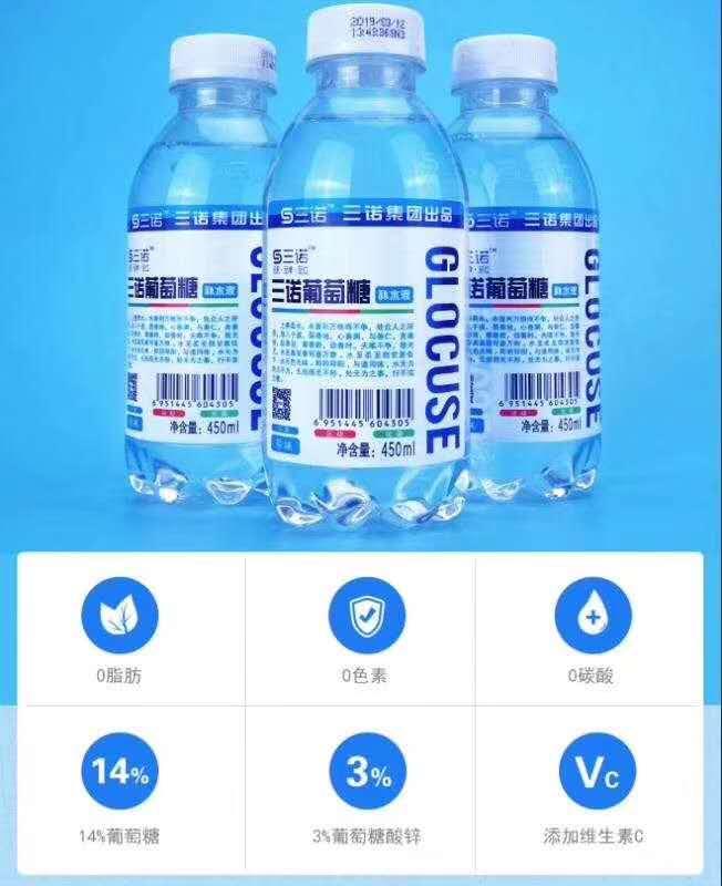 450g原味三诺葡萄糖补水液