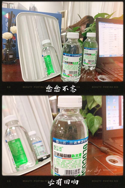450三�Z葡萄糖�a水液�料