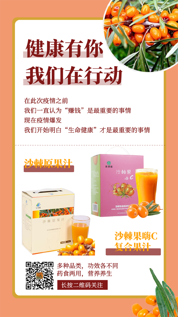 宝得瑞沙棘果汁系列产品招商