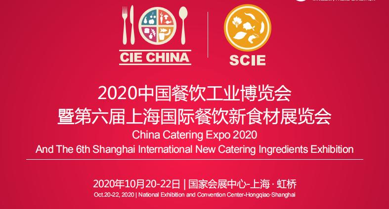 2020上海餐�新食材展