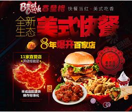 百圣格的出现成为对中国餐饮界西式快餐品牌的一次重要改革