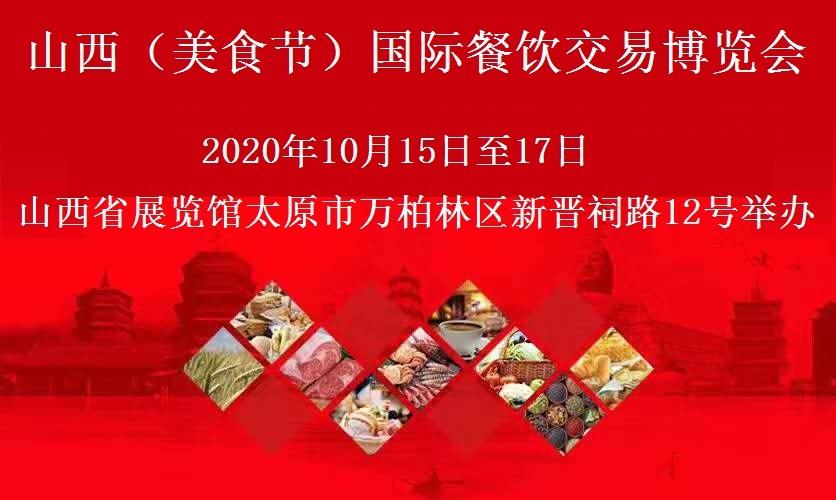 2020山西(美食�)���H餐�交易展�[��