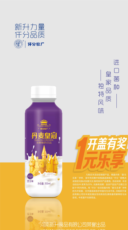 仟分丹��皇冠酸奶