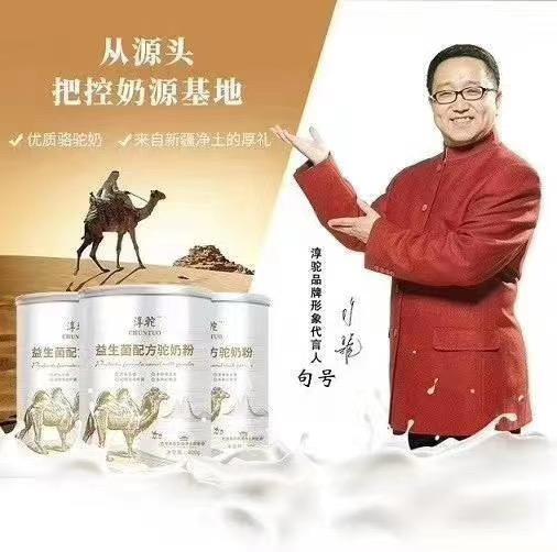 新疆�正�奶制作益生菌�奶粉