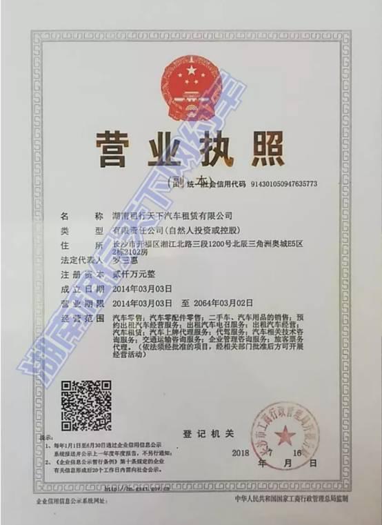 长沙市《网约车从业资格证》考试报名
