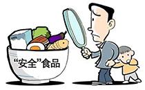辽宁公开征集食品安全地方标准立项建议