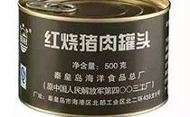 军用罐头保质期是多长