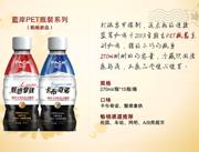 蓝岸PEP瓶装系列