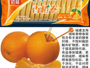 福建龙海-香橙卷面包