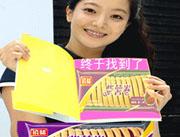 福建龙海禧味紫薯卷面包