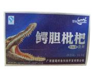 鳄鱼枇杷含片