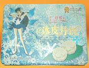 蜂蝶轩-冰皮月饼