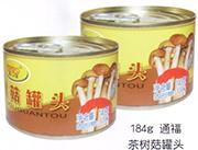 184g通福茶树菇罐头