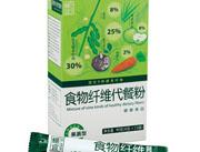 畅宜食物纤维代餐粉(果蔬型)