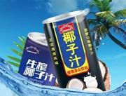 江中生榨椰子汁饮品