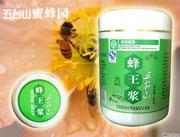 五台山250克绿色食品认证蜂王浆
