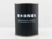 同发糖水杨梅罐头
