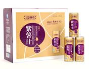 紫薯汁宴会装245mlx20