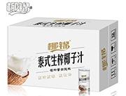 245mLx24泰式生榨椰子汁白色版纸箱