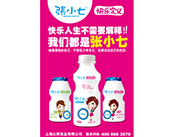 张小七乳酸菌饮品粉色海报