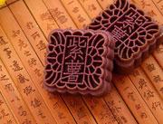 梁福吉紫薯糕