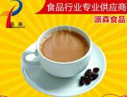 派森高档黑咖啡粉原料