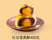 红豆蛋黄酥400克