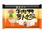 朱老大牛肉萝卜水饺450g
