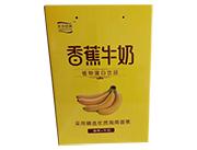 香蕉牛奶植物蛋白饮品