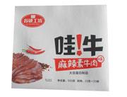 谷研工坊哇牛麻辣素牛肉25克x20袋