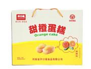 开口福甜橙蛋糕礼箱装